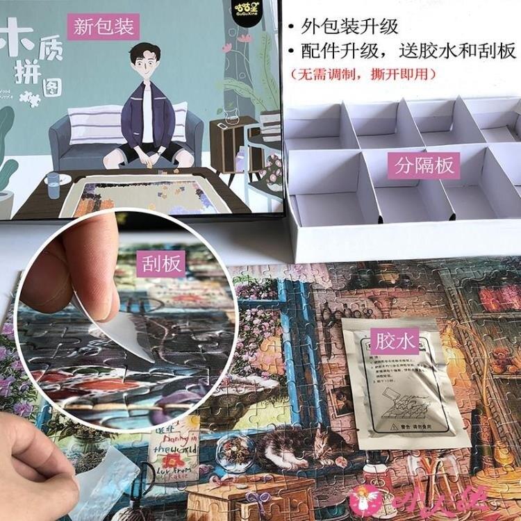 拼圖 拼圖1000片木質大型高難度成年人減壓女生解悶14歲以上中國地圖