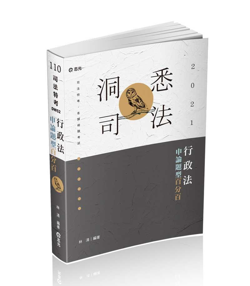 行政法申論題型百分百(志光)(林清)-DW52
