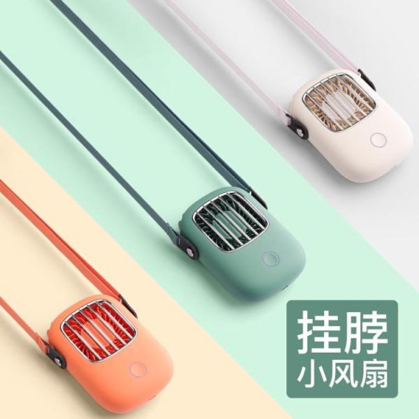 小風扇 便攜式掛脖小風扇迷你鳳扇超靜音可USB充電型掛脖子電扇小型學生 限時6折