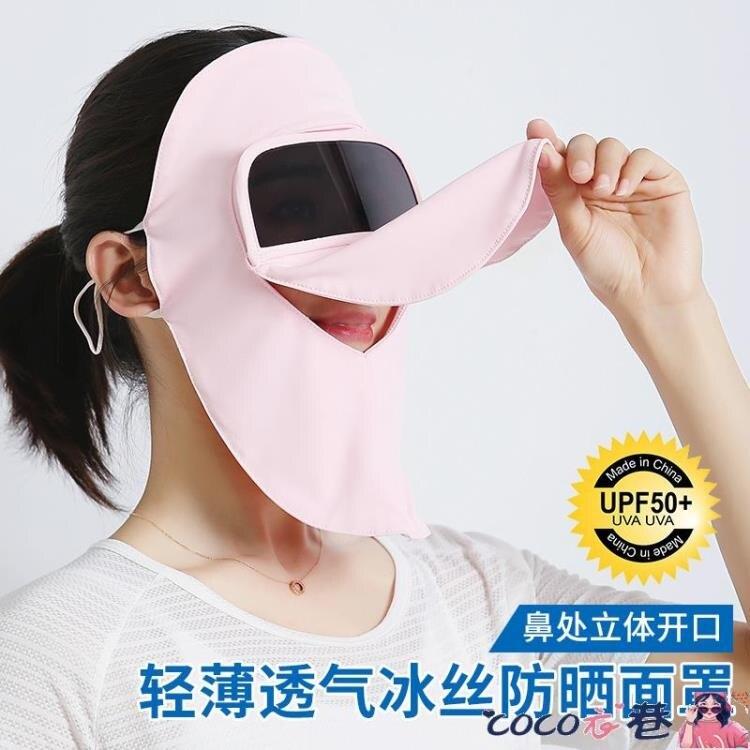 防曬面罩 冰絲防曬面罩女全臉防飛絮防塵口罩紫外線男騎車電動車防風透氣薄 摩可美家