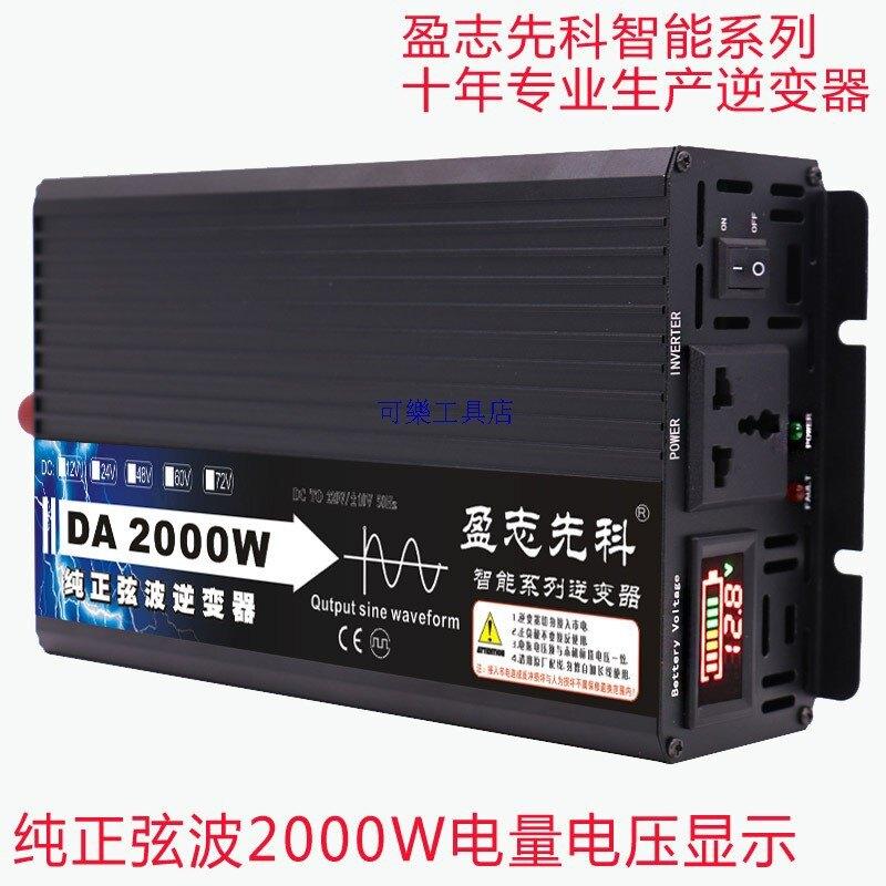 純正弦逆變器 電源轉換器 逆變器 直流轉交流 12V轉110V 純正弦波逆變器12V24V48V60V轉220V2000