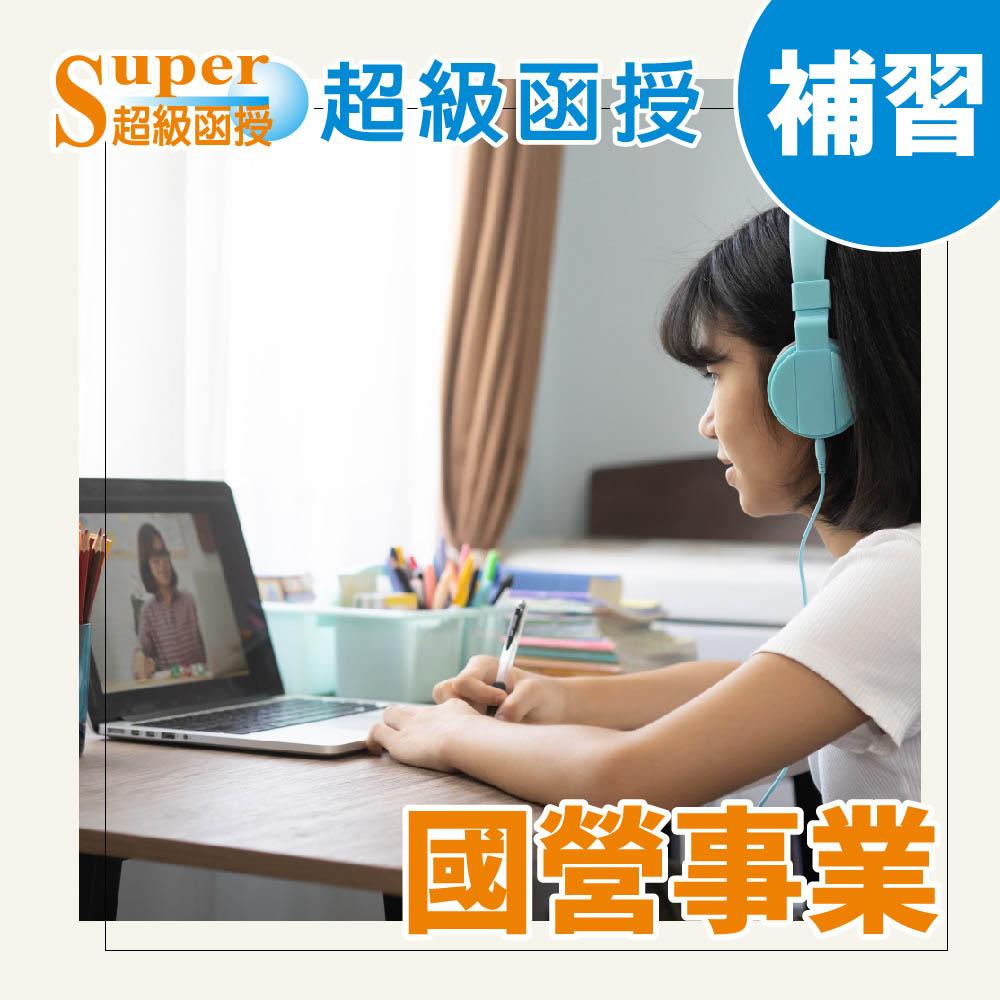 110超級函授/鋼結構設計/鄭平/單科/國營事業/年度班