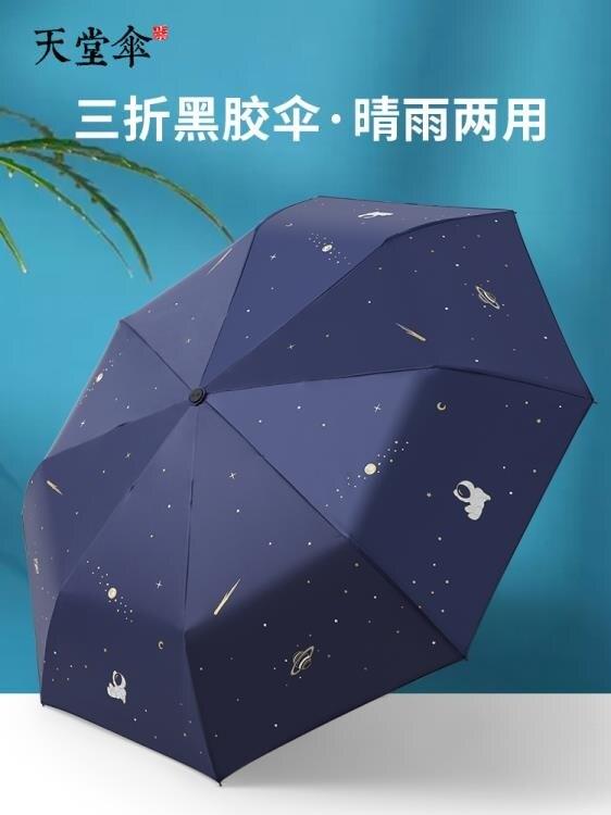 遮陽傘 天堂傘雨傘UPF50防曬防紫外線黑膠太陽傘晴雨兩用女折疊遮陽傘 果果輕時尚