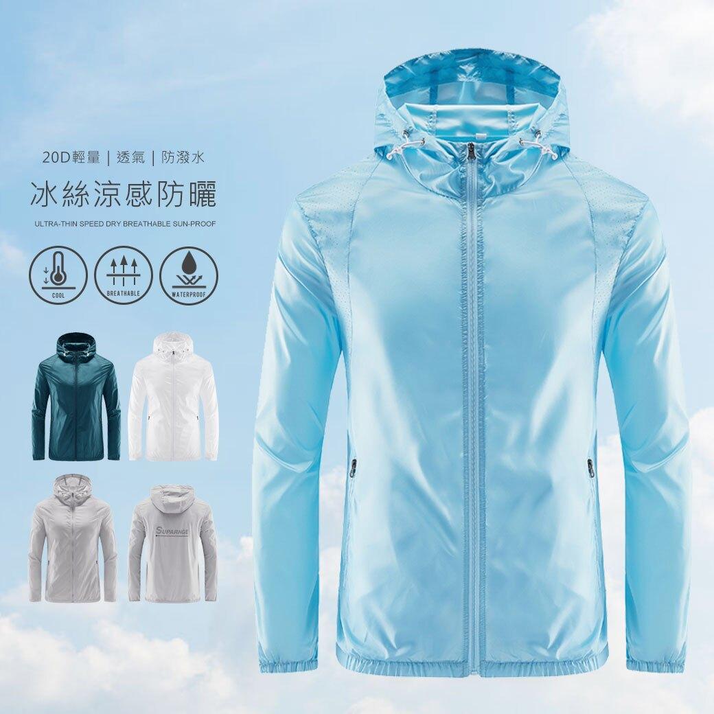 大尺碼涼感防曬外套‧背印花機能透氣防潑水涼感防曬連帽外套‧4色‧加大尺碼【NTJBFS98】-TAIJI-