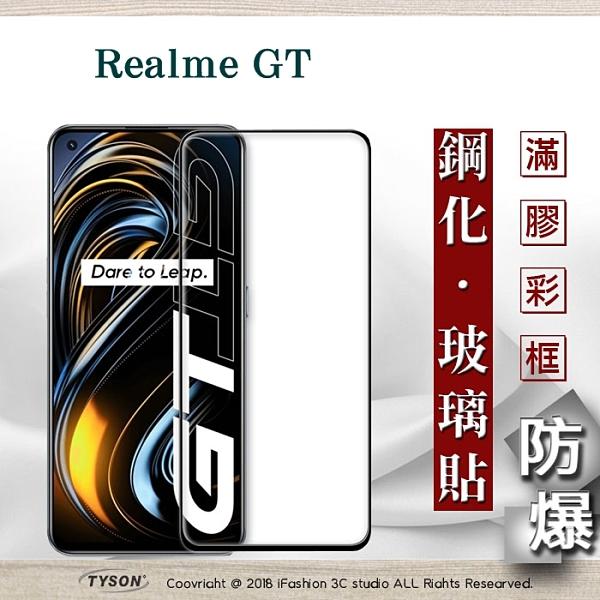【現貨】Realme GT 2.5D滿版滿膠 彩框鋼化玻璃保護貼 9H 鋼化玻璃 9H 0.33mm 強化玻璃 全屏