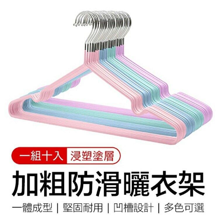 不鏽鋼覆膜防滑衣架 顏色隨機出貨(成人款10入) [大買家]