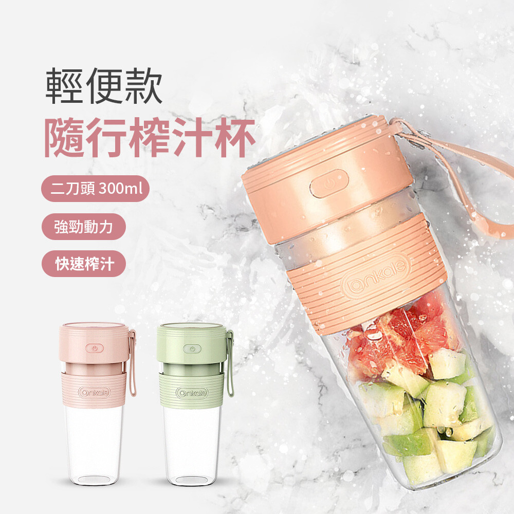 joeki300ml賣場 隨行榨汁杯 輕便多功能電動榨汁杯 usb 輕型果汁機 dz0038