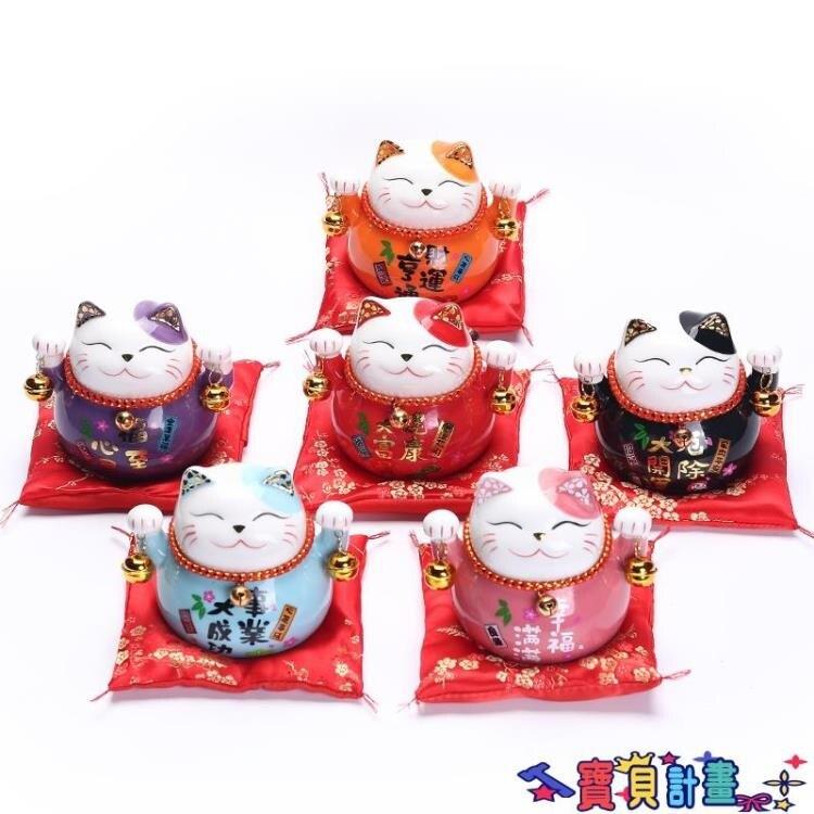 擺件 招財貓小擺件陶瓷創意禮品家居裝飾日本存錢罐客廳店鋪開業發財貓 摩可美家