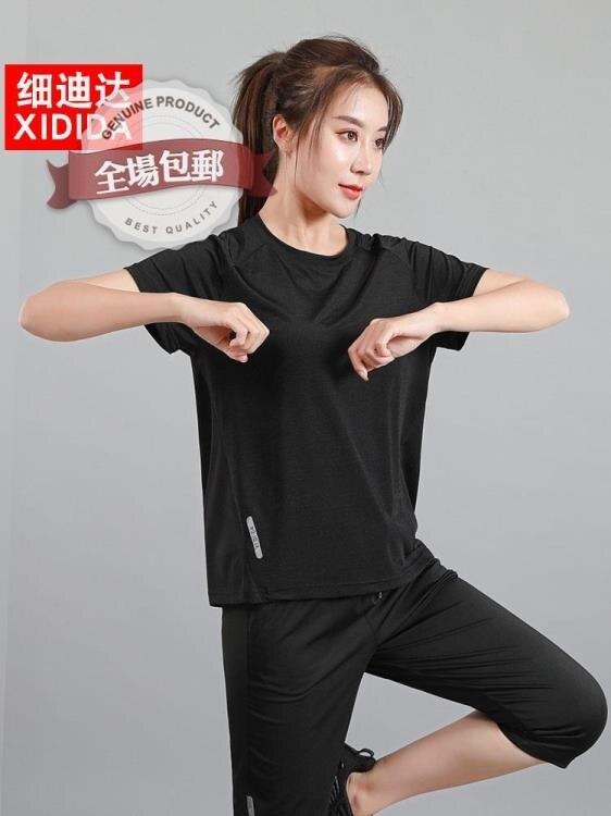 速乾T恤 運動上衣女短袖夏速乾半袖寬松大碼跑步健身快干衣瑜伽訓練健身服 99免運 摩可美家