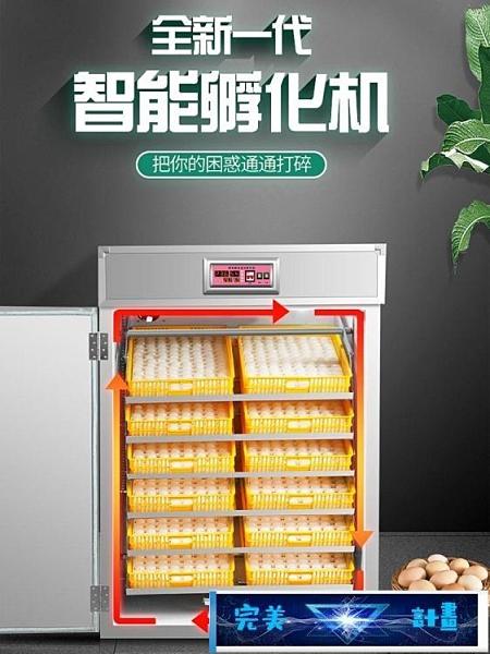 孵化器 歐約智慧孵化機全自動小型家用型孵化器小雞鴨孵蛋機器恒溫孵化箱 完美計畫 免運