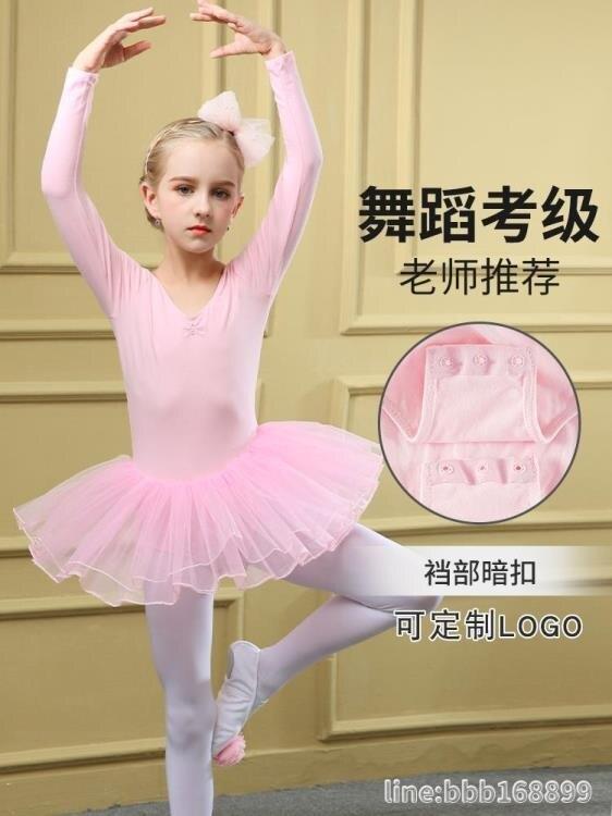 跳舞裙 兒童舞蹈服粉色長袖蓬蓬紗裙幼兒跳舞裙連體女童芭蕾中國練功服 摩可美家