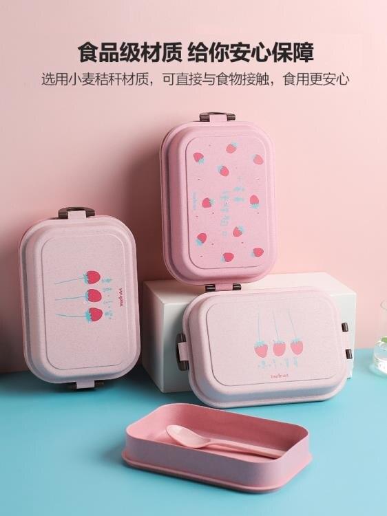 便當盒 飯盒便當可愛少女心日式簡約微波爐上班族學生帶飯水果盒沙拉餐盒 果果輕時尚