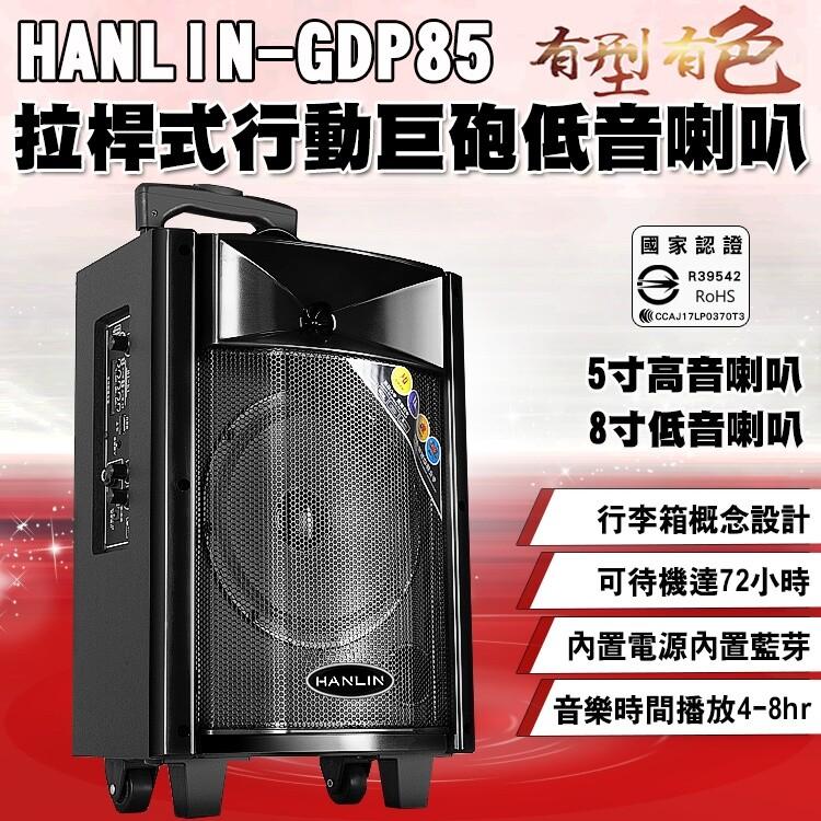小築貓生活(免運費)hanlin-gdp85拉桿式行動巨砲低音喇叭.行動音箱叫賣跳舞廣場表演街頭