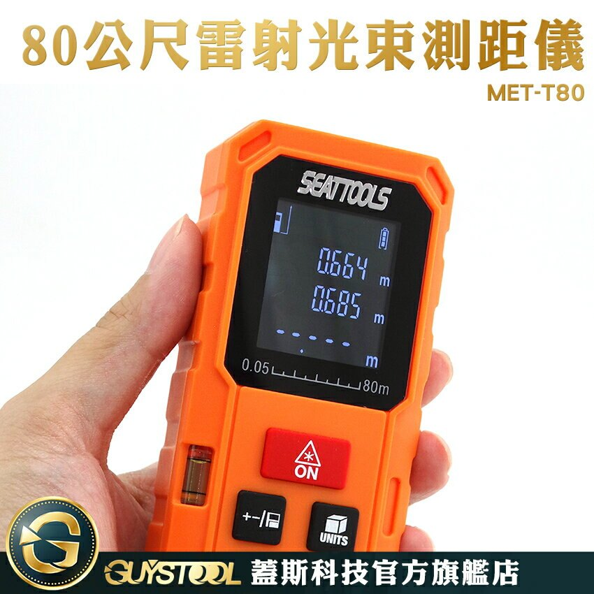 水電 激光測距儀 裝潢測距 道路施工 MET-T80 紅光室內電子尺 電子尺