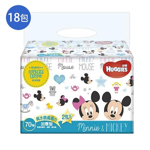 好奇迪士尼純水嬰兒厚型濕巾厚型70抽x2入x9包(箱)【愛買】
