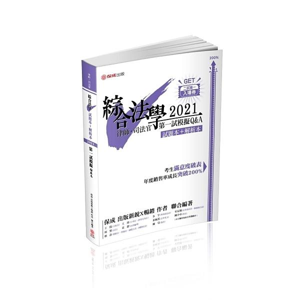 綜合法學(試題本&解析本)第一試模擬Q&A(2021)(律師司法官001BR)