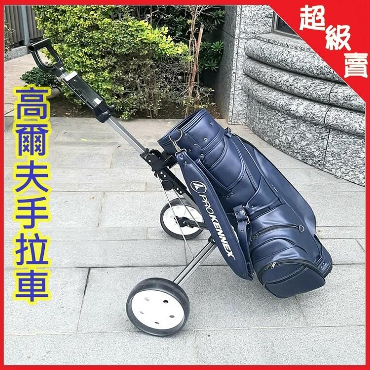 台灣製高爾夫手拉車 高爾夫球包車  高爾夫球車ae10679