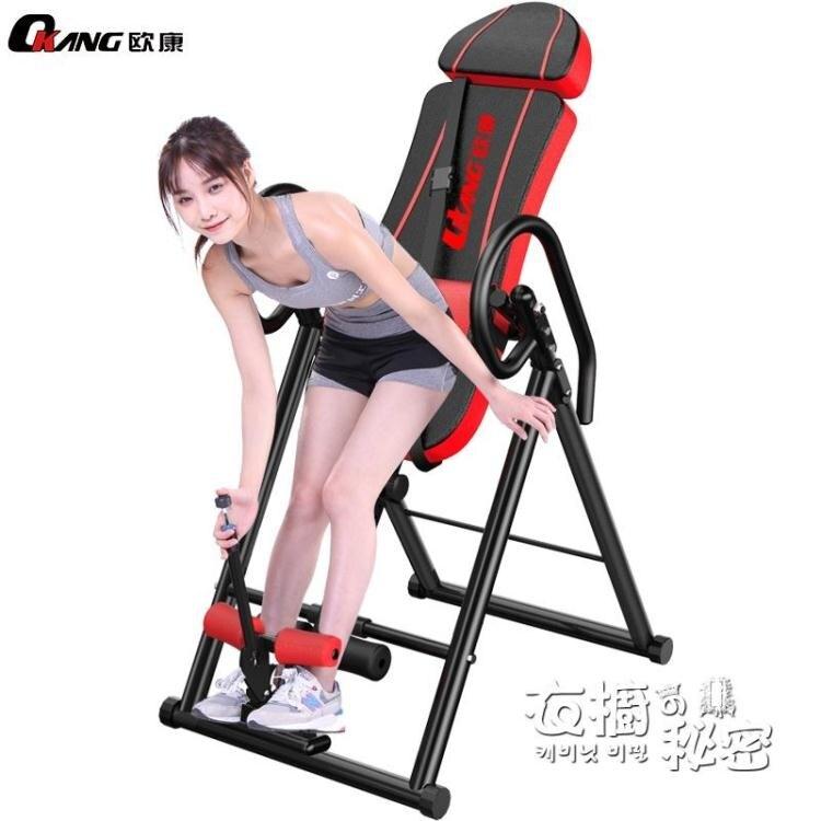 倒立機家用健身器材倒掛器簡易椎間盤拉伸增高瑜伽倒吊倒立椅神器