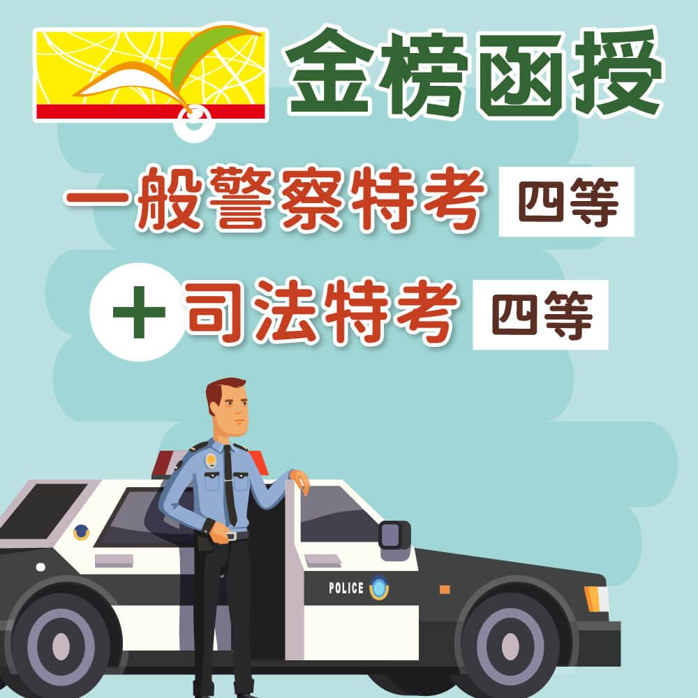 110金榜函授/刑事訴訟法/克羿/單科/一般警察特考-四等+司法特考-四等/行政警察+法警