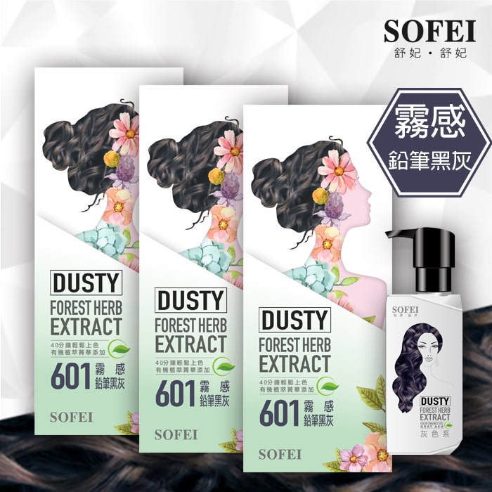 【SOFEI 舒妃】型色家低調個性持色天使組-601霧感鉛筆黑灰×3+補色露-灰色系200ml×1