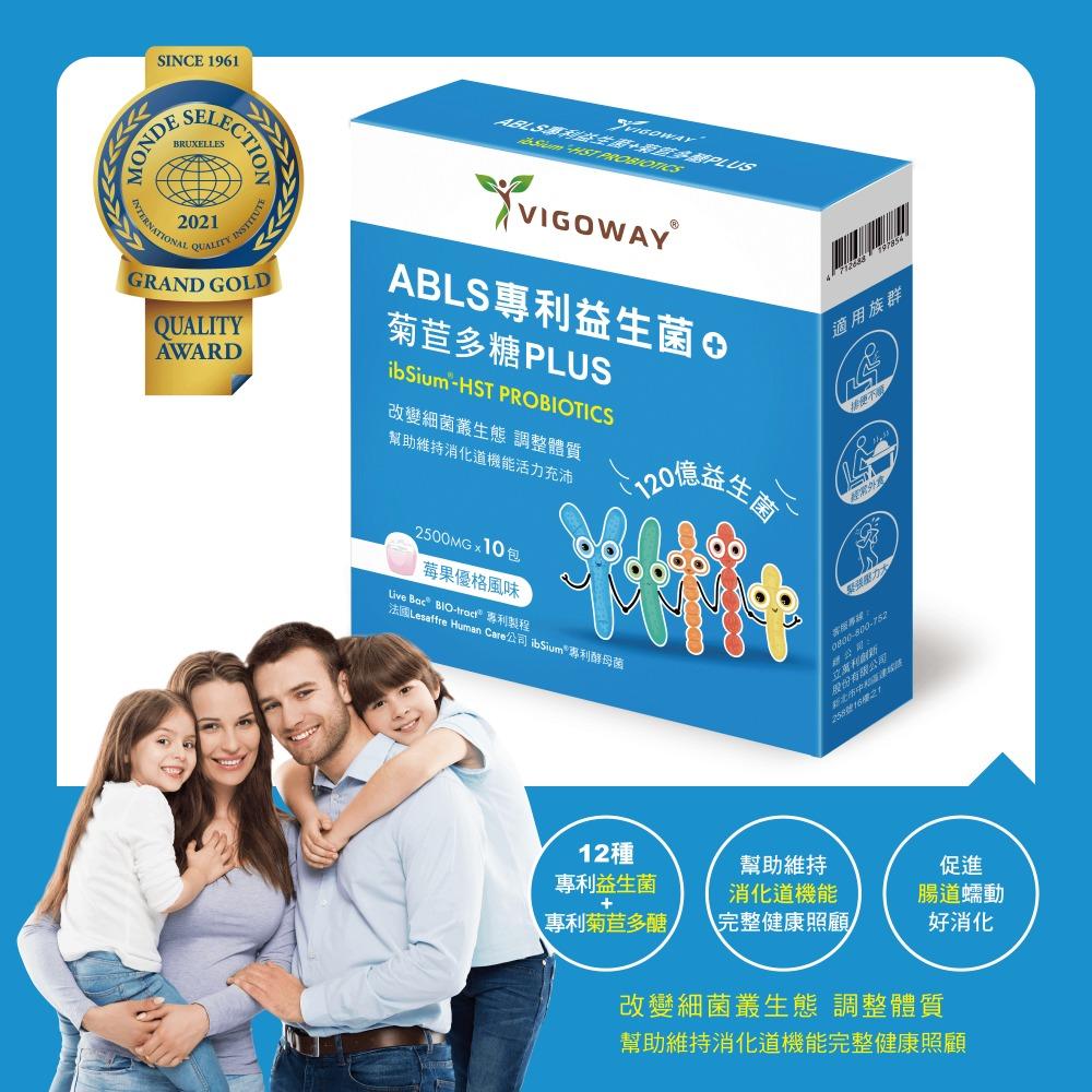 【VIGOWAY威客維】ABLS專利益生菌 菊苣多糖PLUS 添加專利酵母菌與菊苣多糖