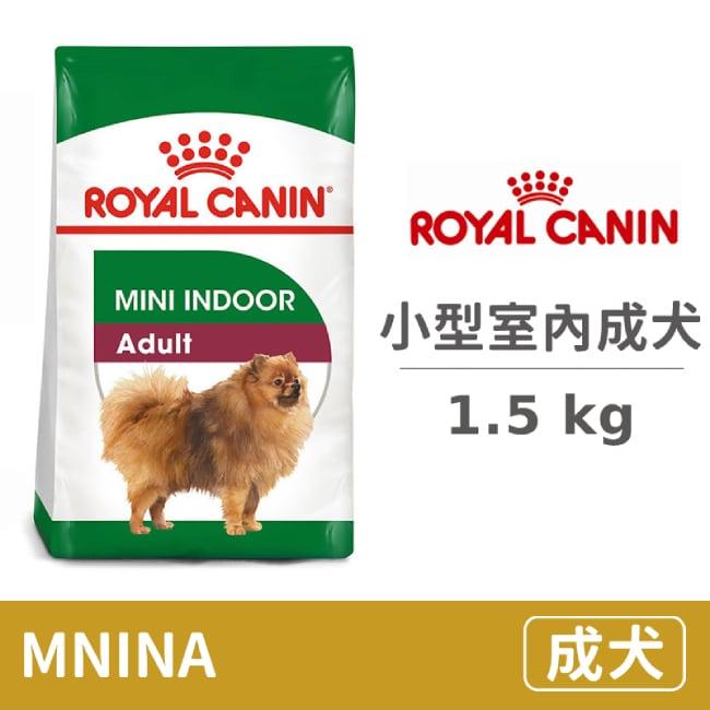 法國皇家 (PRIA21 /MNINA)小型室內成犬 1.5 公斤