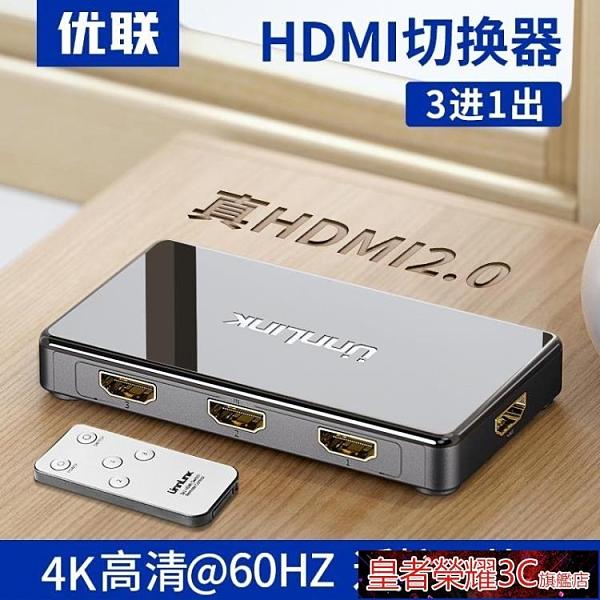 切換器 hdmi三進一出切換器3進1出4k高清2.0@60HZ電腦屏幕視頻切換分配器 皇者榮耀3C