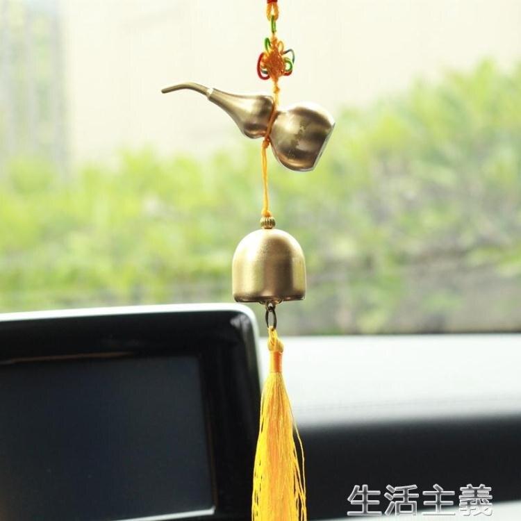 風鈴 小巧精致出入平安銅葫蘆鈴鐺汽車掛件 創意個性掛飾車載風水風鈴  果果輕時尚