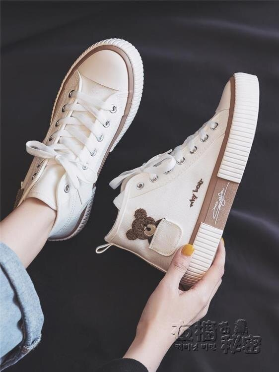 年新款高幫帆布鞋女白色休閒百搭平底板鞋學生韓版小熊小白鞋