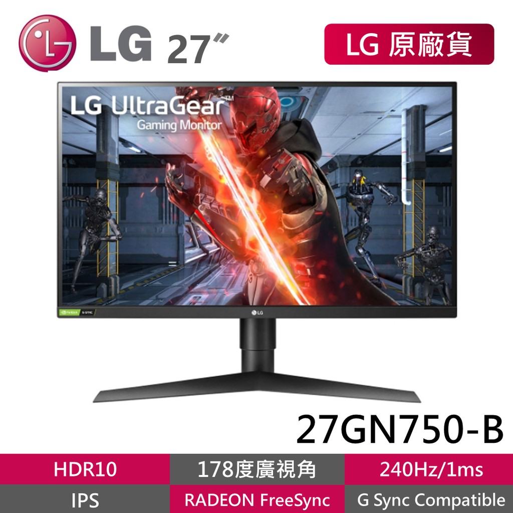 LG 27GN750-B 27吋【高反應電競螢幕】240Hz/HDR10/IPS/FreeSync/G Sync