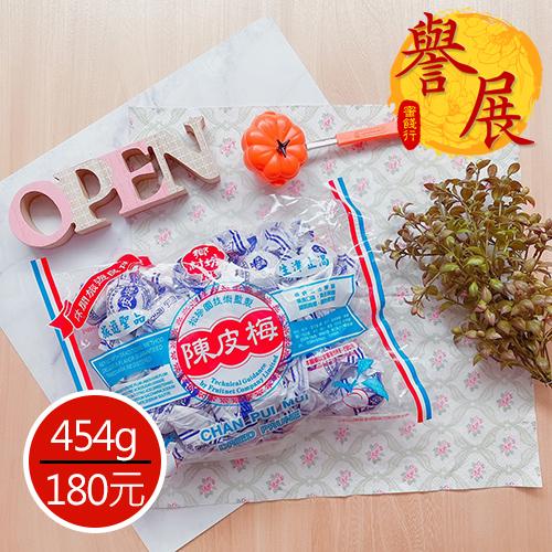 【譽展蜜餞】陳皮梅/454g/180元