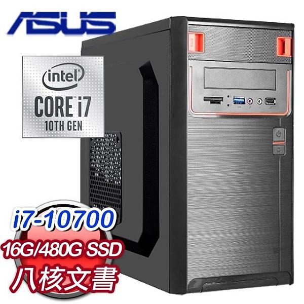 【南紡購物中心】華碩系列【小資十代7號機】i7-10700八核 文書電腦(16G/480G SSD)