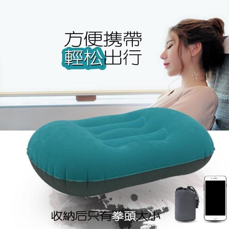 限時下殺!充氣枕頭戶外旅行枕便捷可摺疊腰墊靠枕趴睡枕抱枕辦公室午睡神器