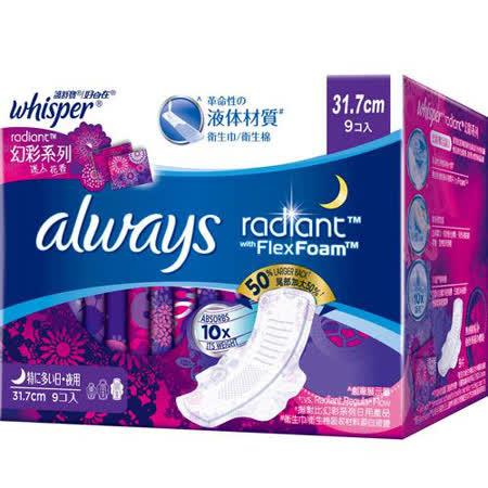 好自在Radiant幻彩夜用量多液體衛生棉31.7cm X9片