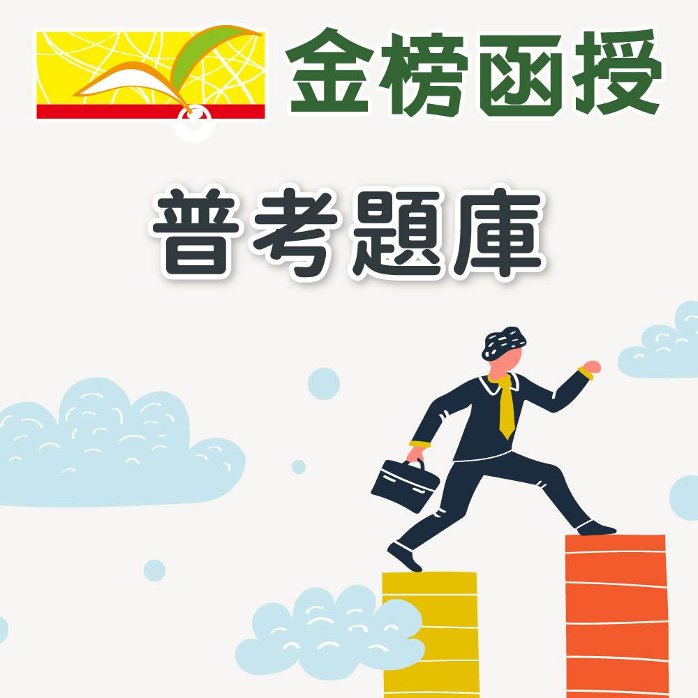 110金榜函授/普考題庫/新聞行政/全套