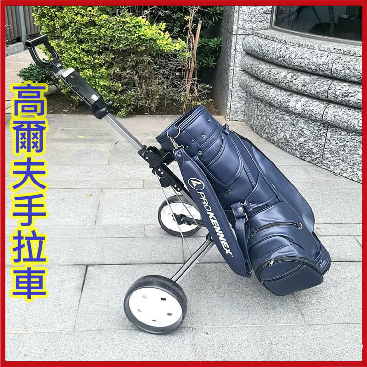 台灣製!高爾夫手拉車 高爾夫球包車 高爾夫球【AE10679】
