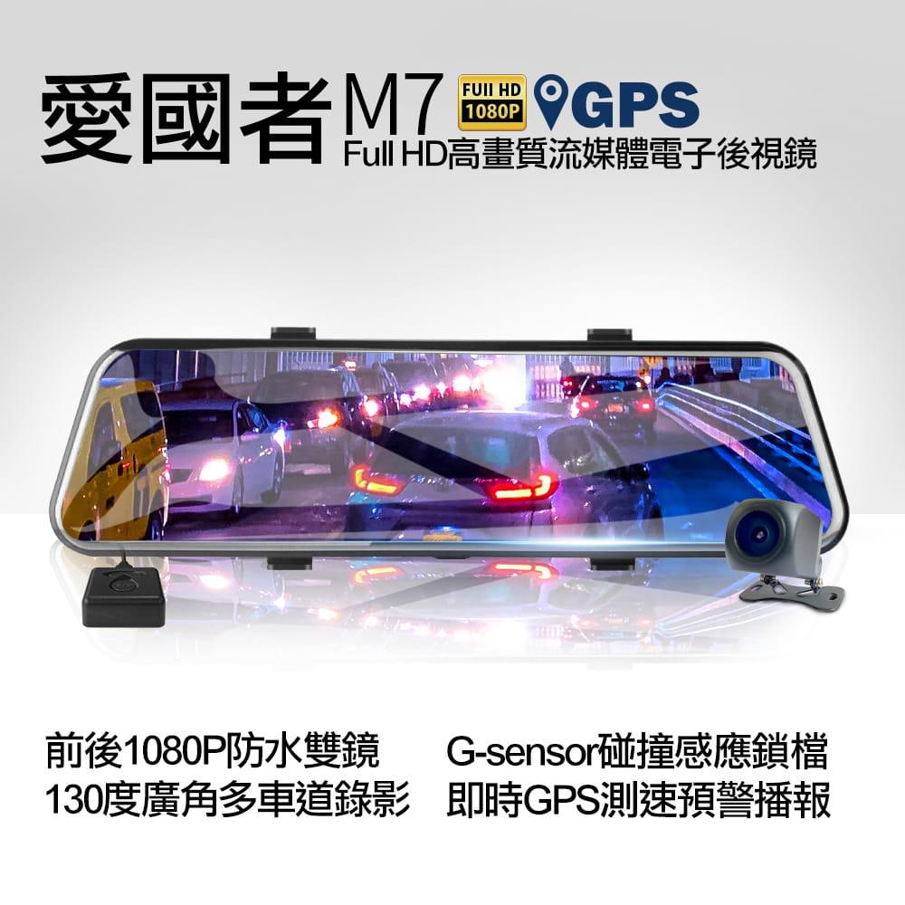 愛國者 M7 GPS測速預警前後1080P高畫質流媒體電子後視鏡