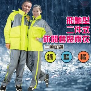 金德恩 達新牌 飛馳型二件式休閒套裝雨衣 綠色M