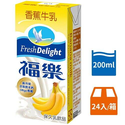 福樂 香蕉牛乳(200mlx24包/箱) [大買家]