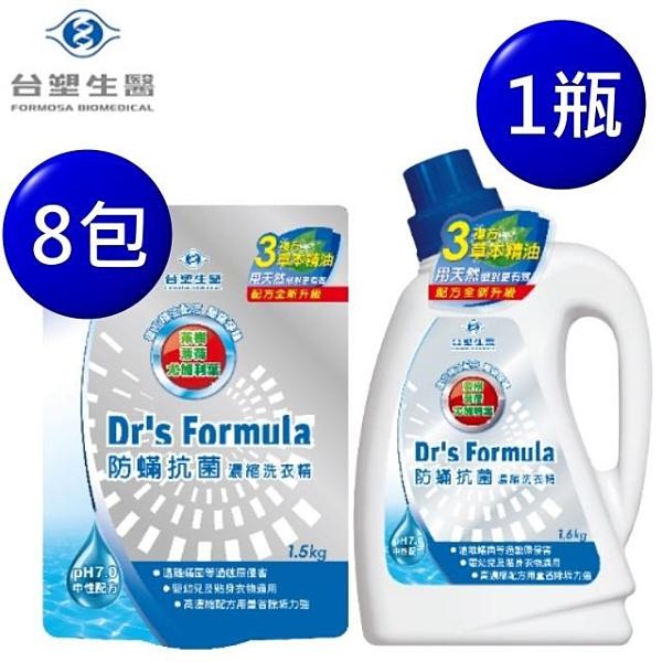 【南紡購物中心】台塑生醫 防蟎抗菌濃縮洗衣精1+8件組(1.6kgX1瓶+1.5kgX8包)