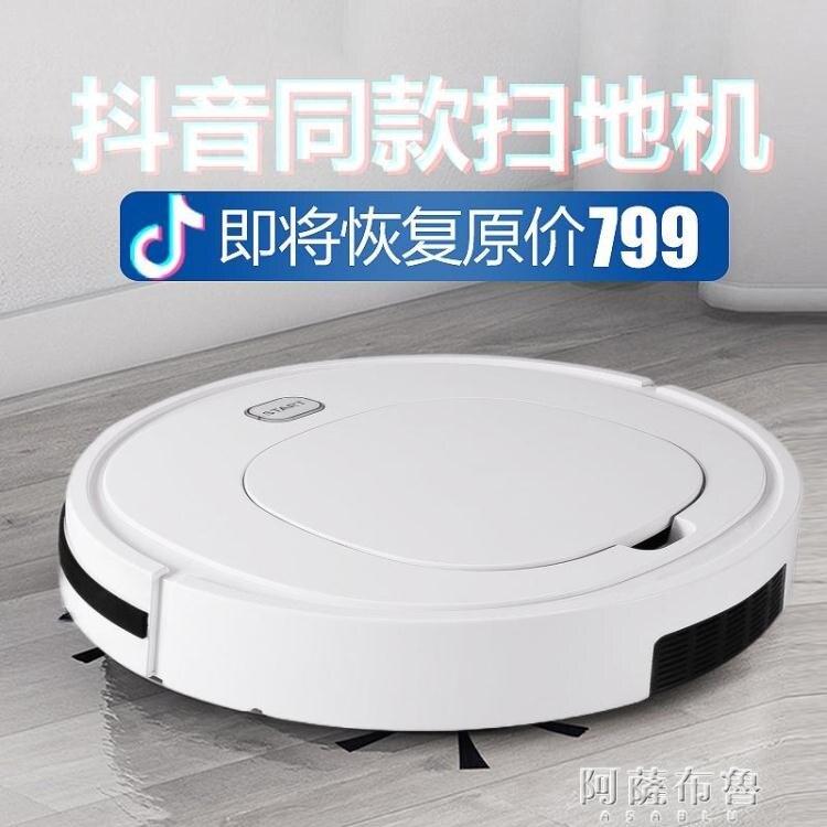 掃地機器人 掃地機器人家用智慧靜音全自動懶人拖地機擦地三合一體超薄吸塵器 MKS【全館免運】