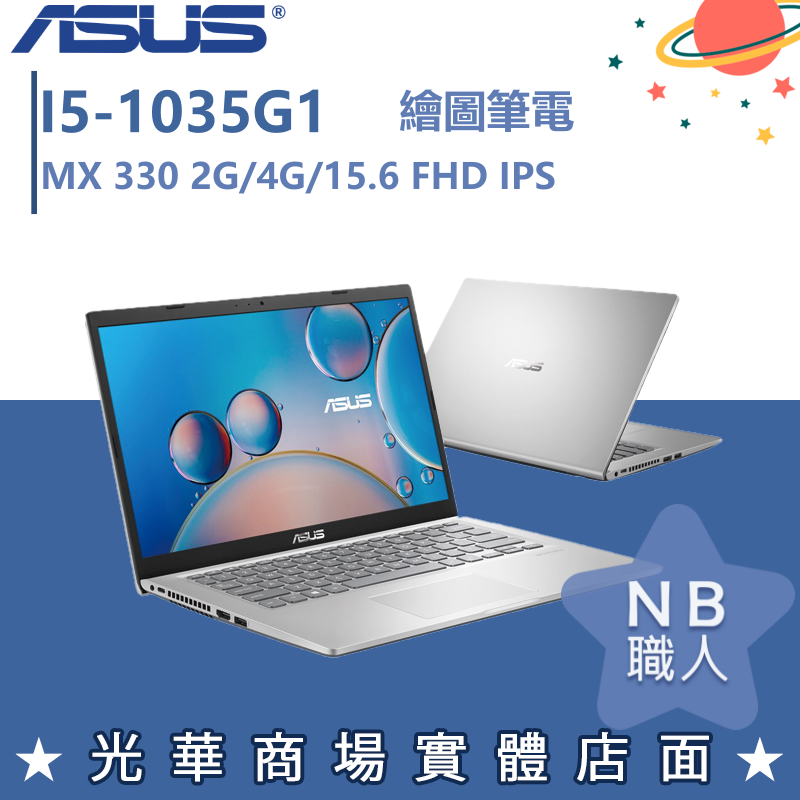 【NB職人】I5獨顯 ASUS華碩/4G 文書 繪圖 筆電 15.6吋 1TB X515JP-0151S1035G1