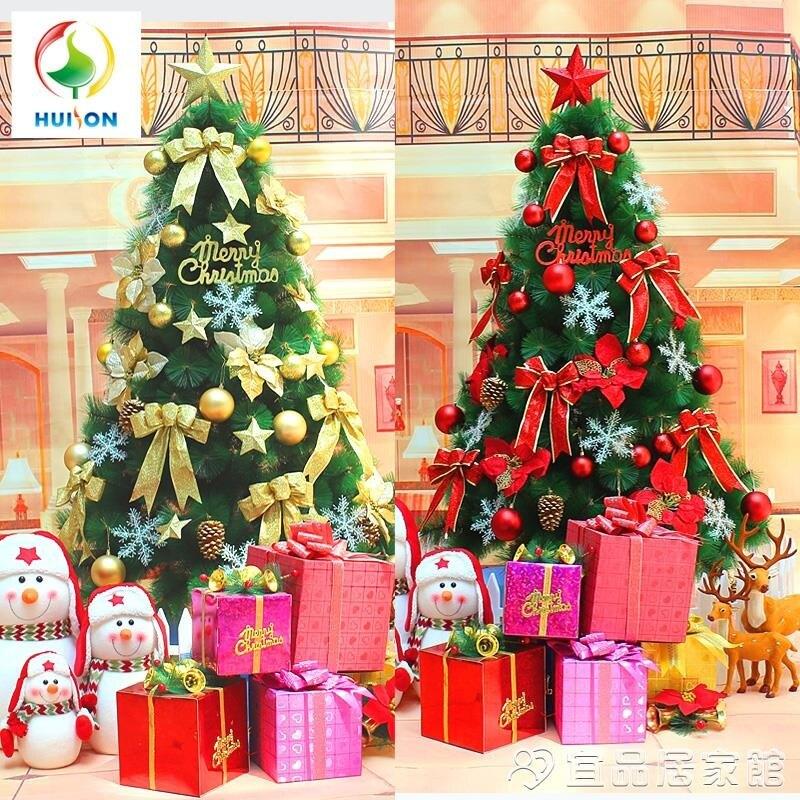 聖誕樹 1.2/1.5/1.8米松針圣誕樹套餐2.1/3.0m大型圣誕節家用裝飾品擺件 宜品