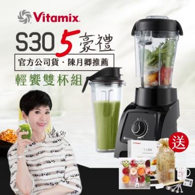 美國Vitamix S30 輕饗型全食物調理機-陳月卿推薦-台灣公司貨-黑