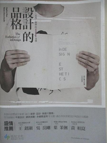 【書寶二手書T1/設計_EF2】設計的品格_Daphne Shao