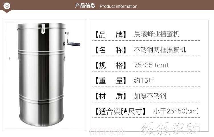 搖蜜機小型 家用不銹鋼304內框手動中蜂無縫蜂蜜分離機打蜜桶工具 MKS 摩可美家