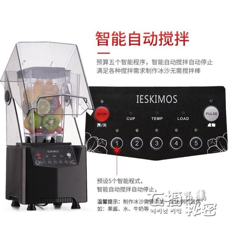 沙冰機商用奶茶店靜音帶罩隔音冰沙機刨碎冰機攪拌機榨果汁料理機220VHM
