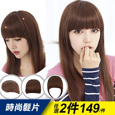 百搭齊瀏海造型髮片(三色)【RCHA002】