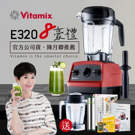 美國Vitamix全食物調理機E320 Explorian探索者(台灣官方公司貨)-陳月卿推薦-紅