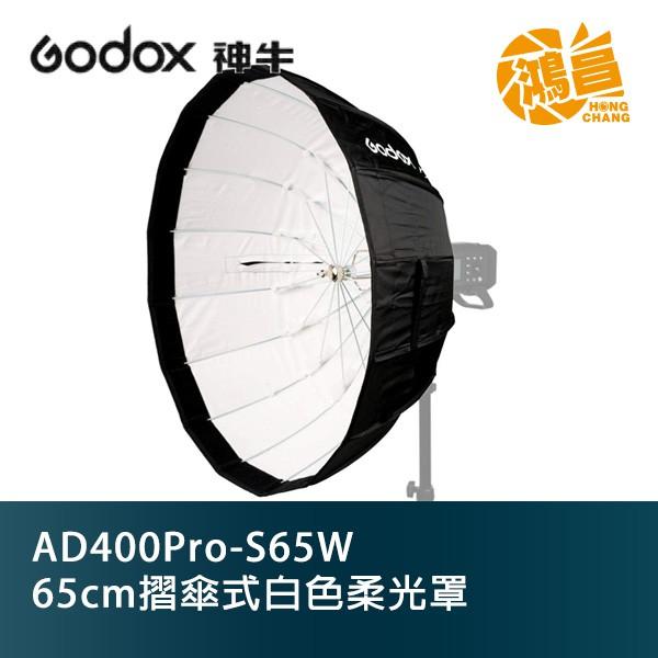 GODOX 神牛 AD400Pro-S65W 摺傘式白色柔光罩 開年公司貨 神牛卡口 AD400Pro AD300Pro